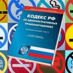 КоАП о курении 2019 – статьи, штрафы и санкции