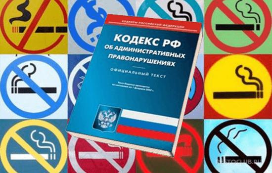 KoAP-protiv-kureniya