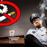 Можно ли курить сотрудникам МВД?