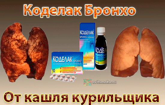 foto-kodelak-bronho-protiv-kureniya