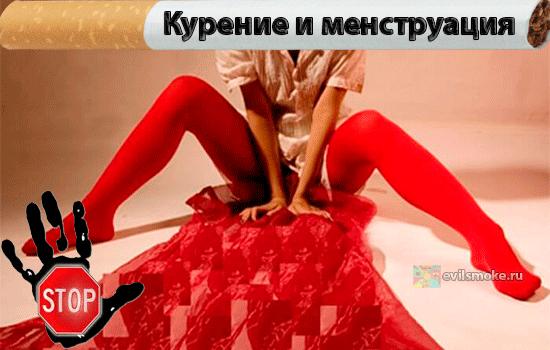 foto-Курение и менструация