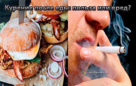foto-kurenie-posle-edyi