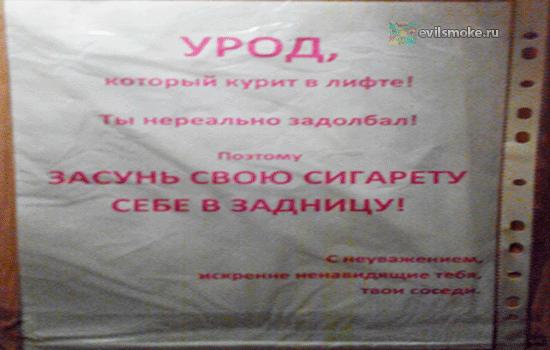 foto-prikolnyie-ob'yavlenie-dlya-kurilschikov-vriant4