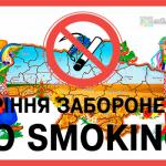Можно ли курить в Украине в 2019 году?
