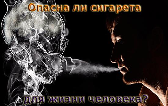 foto-smert-ot-sigaretyi