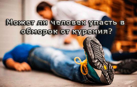 foto-obmorok-ot-kureniya