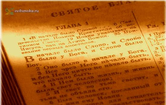 foto-bibliya-o-kurenii-novyiy-zavet