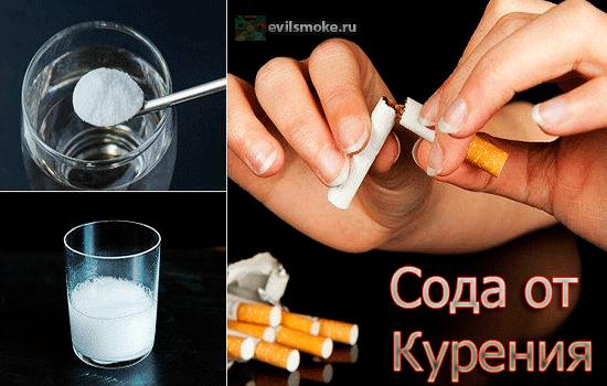 foto-soda-ot-kureniya