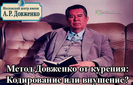 foto-metod-dovzhenko-ot-kureniya