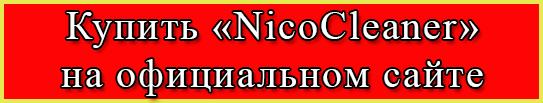 Фото- Кнопка на официальный сайт NicoCleaner