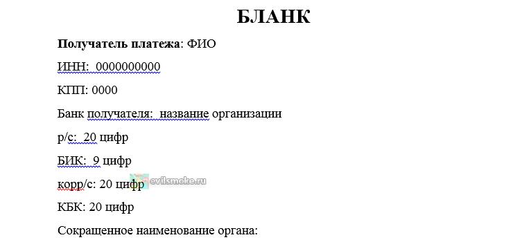 Бланк в формате Word