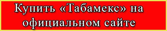 Фото- Кнопка на официальный сайт Табамекс