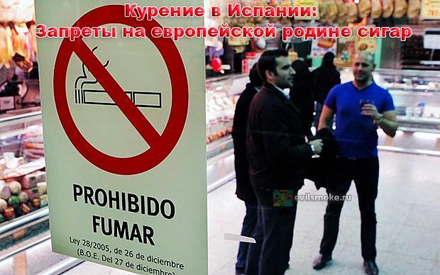 Фото - Запрет на курение в Испании
