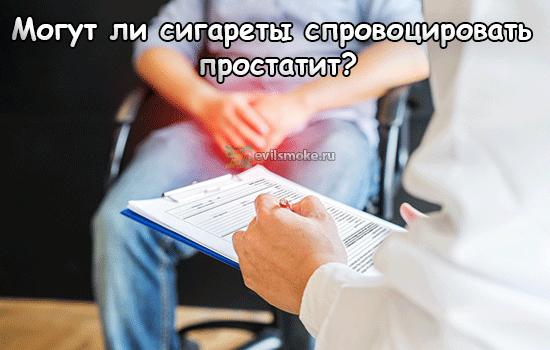 Фото - Больной у врача