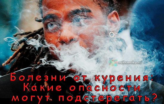 Фото - Лицо в дыму