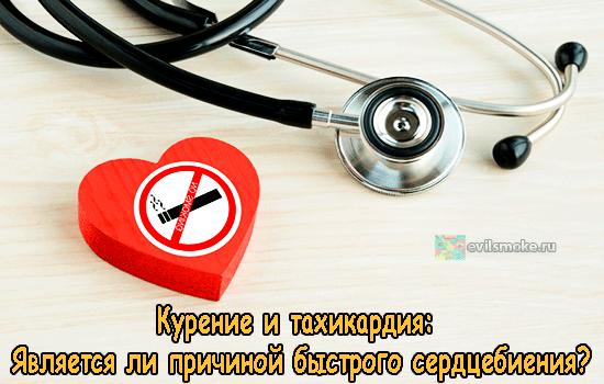 Фото - Фонендоскоп и сердце