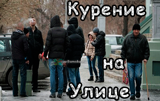 Фото - Мужики курят на улице