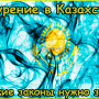 Фото - Казахский флаг и дым