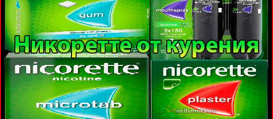 Фото - Все продукты nicorette