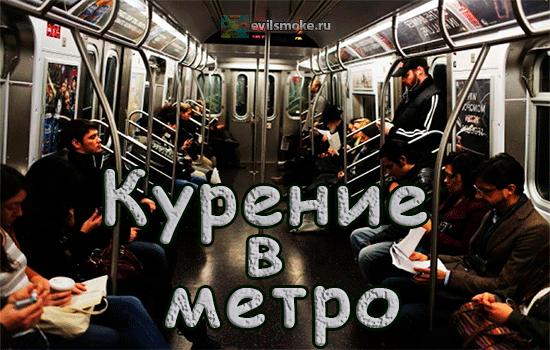 Фото - Пассажиры в метро