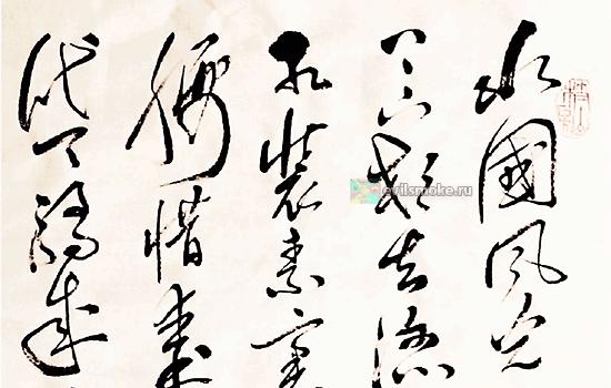 Фото - Китайские иероглифы