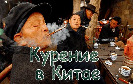Фото - Курящий дедушка