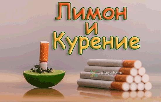 Фото - Лимон и сигареты