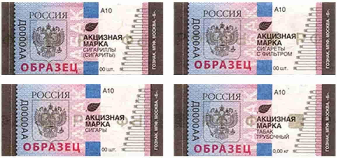 Фото - Тип акцизной марки