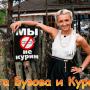 "Фото - Бузова и табличка ""Не курить"""""