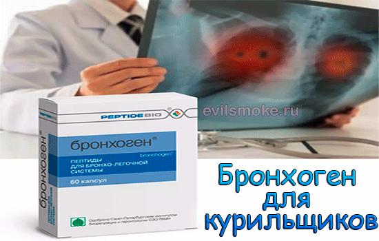 Фото - Препарат бронхоген для курящих